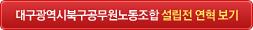 대구광역시북구공무원노동조합 설립전 연혁보기