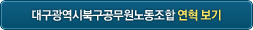 대구광역시북구공무원노동조합 연혁보기